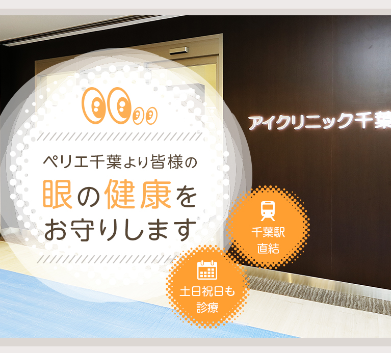 ペリエ千葉より皆様の眼の健康をお守りします 千葉駅直結 土日祝日も診療